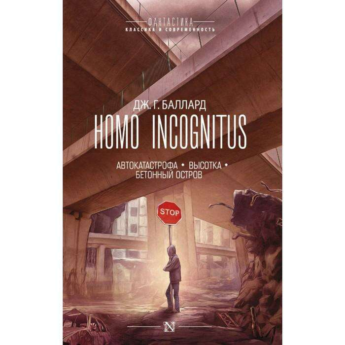 Фантастика(best). Homo Incognitus. Баллард Д.