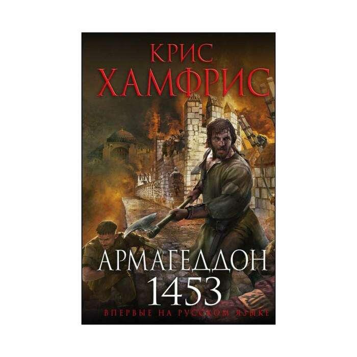 ИстРоНовОф. Армагеддон. 1453. Хамфрис К.