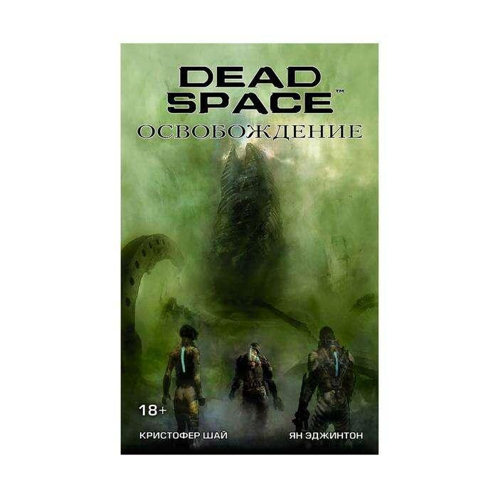 Dead Space: Освобождение. Эджинтон Я., Шай К.