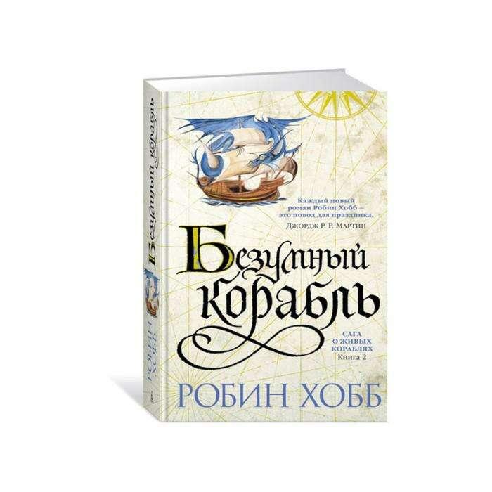 Звезды новой фэнтези. Сага о живых кораблях. Книга 2. Безумный корабль. Хобб Р. Книга 2. Безумный корабль.