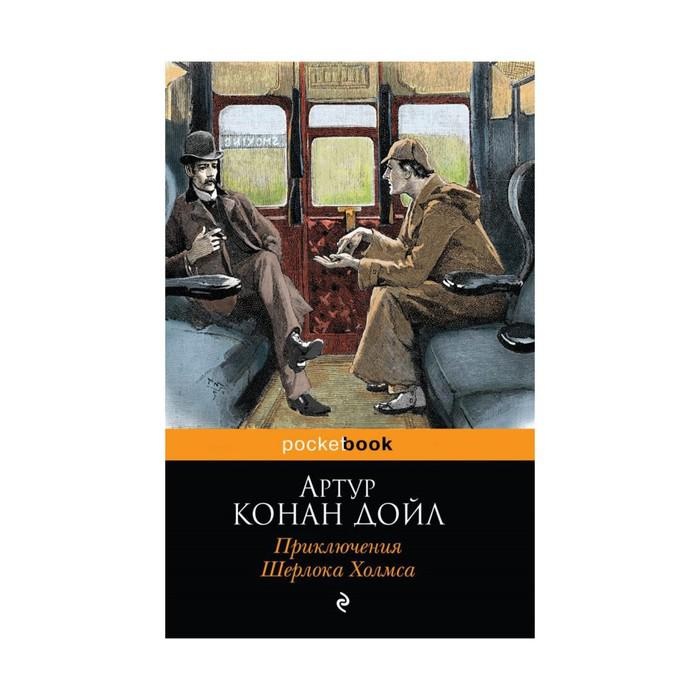 МPockBook. Приключения Шерлока Холмса. Конан Дойл А.
