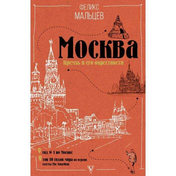 ПешкомПоГороду. Москва: Кремль и его окрестности. Мальцев Ф.Ф.