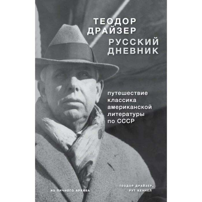 Теодор Драйзер. Русский дневник. Драйзер Т.