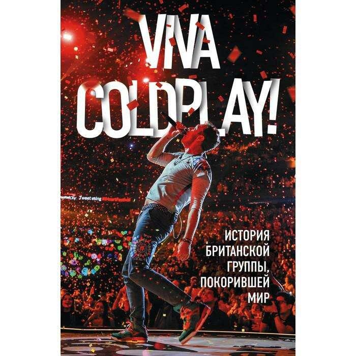Viva Coldplay! История британской группы, покорившей мир. Роуч М.