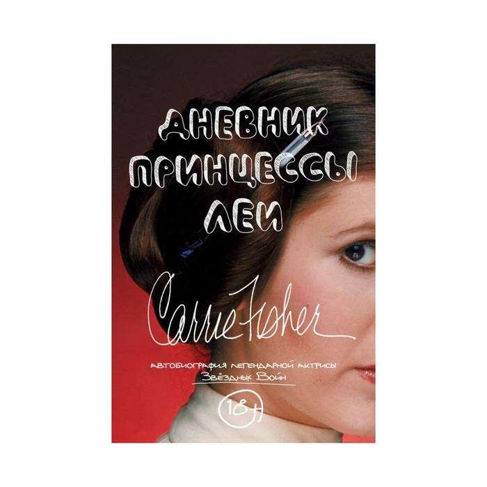 ВселSW. Дневник принцессы Леи. Автобиография Кэрри Фишер. Фишер К.