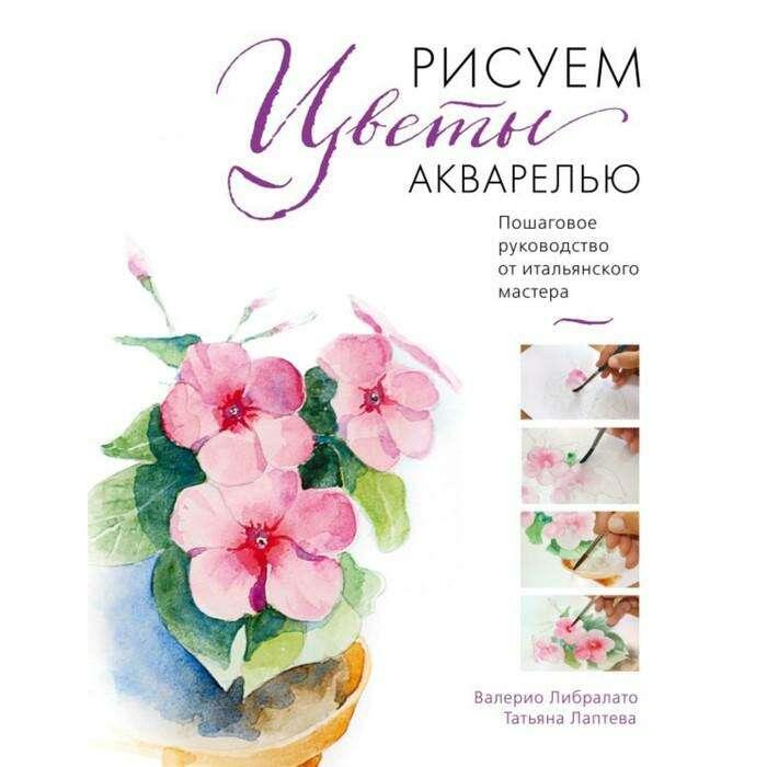 УчРисАкВЛ. Рисуем цветы акварелью. Пошаговое руководство от итальянского мастера