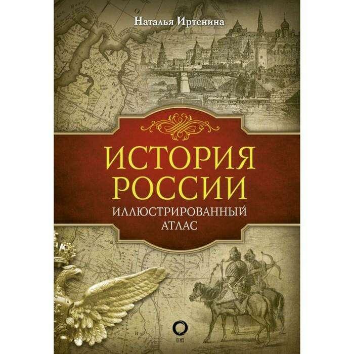 История России: иллюстрированный атлас. Иртенина Н.