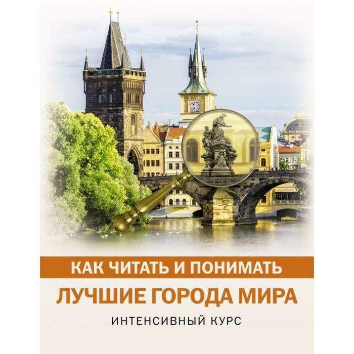 Как читать и понимать лучшие города мира.