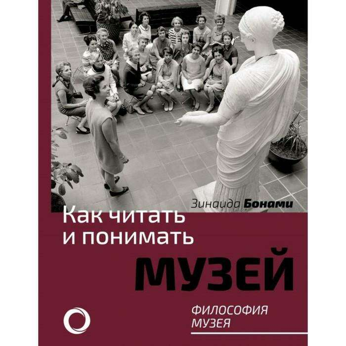 КакЧитатьПонимать. Как читать и понимать музей. Философия музея. Бонами З.