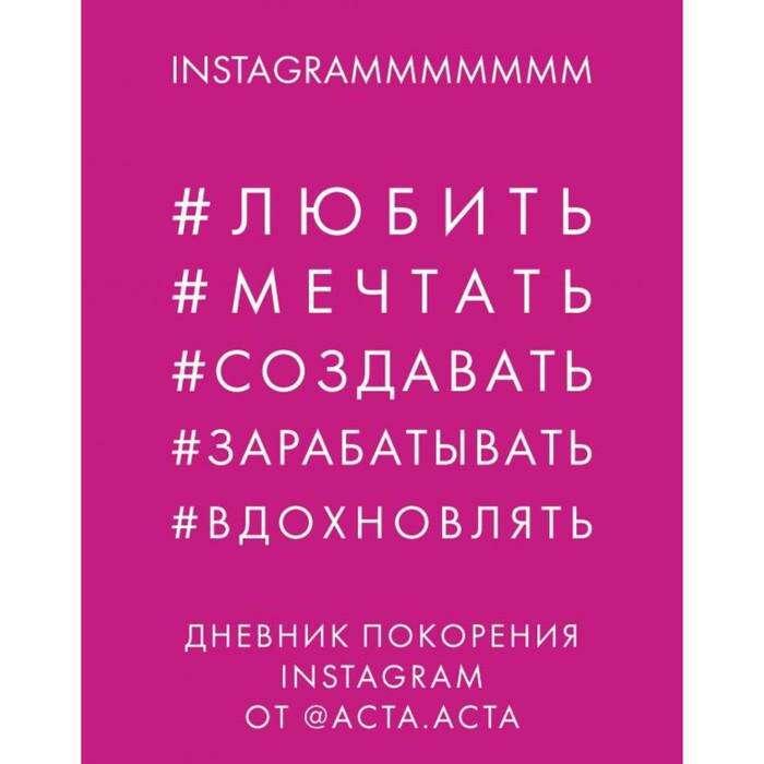 Дневник покорения Instagram от @АСТА. АСТА. Гладкова Ю. А.