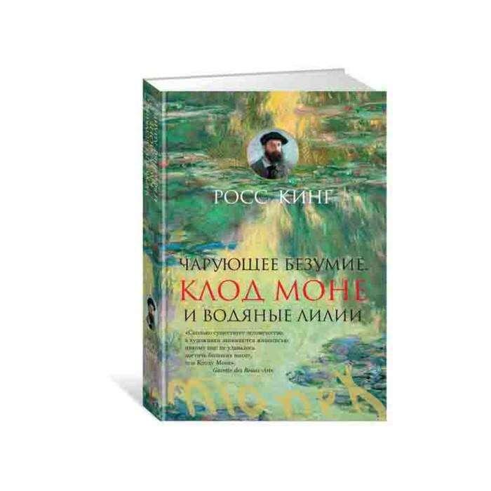 Арт-книга. Чарующее безумие. Клод Моне и водяные лилии. Кинг Р.