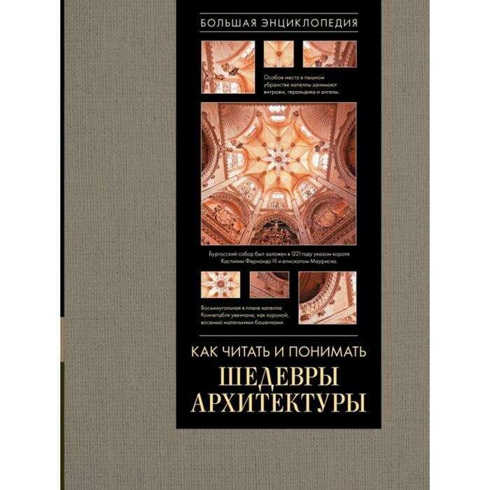 Как читать и понимать архитектуру. Большая энциклопедия. Яровая М. С.