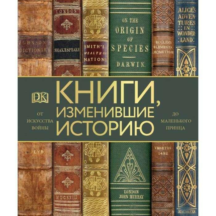 Книги, изменившие историю. От искусства войны до Маленького принца. Коллинз О.