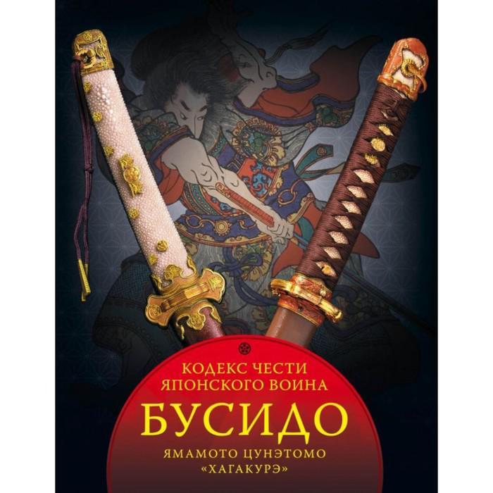 Бусидо. Кодекс чести японского воина. Цунэтомо Я.