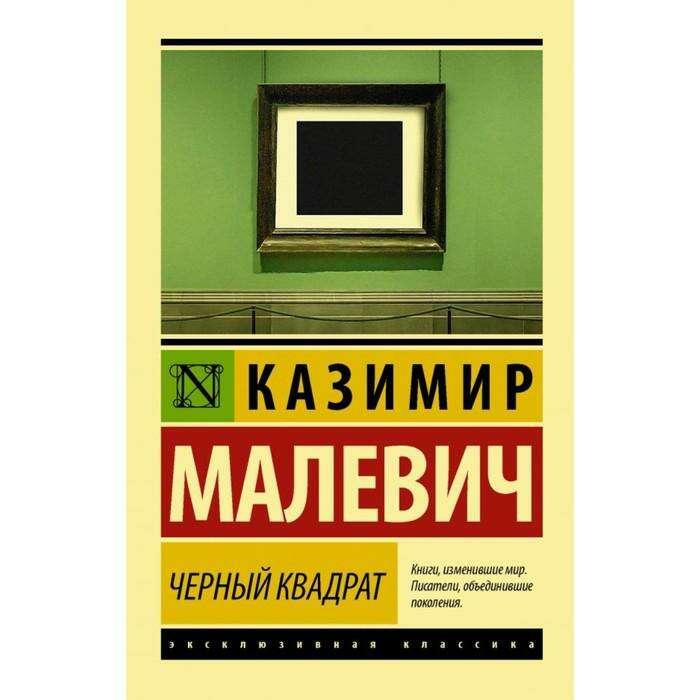 Черный квадрат. Малевич К.С. Малевич К.С.