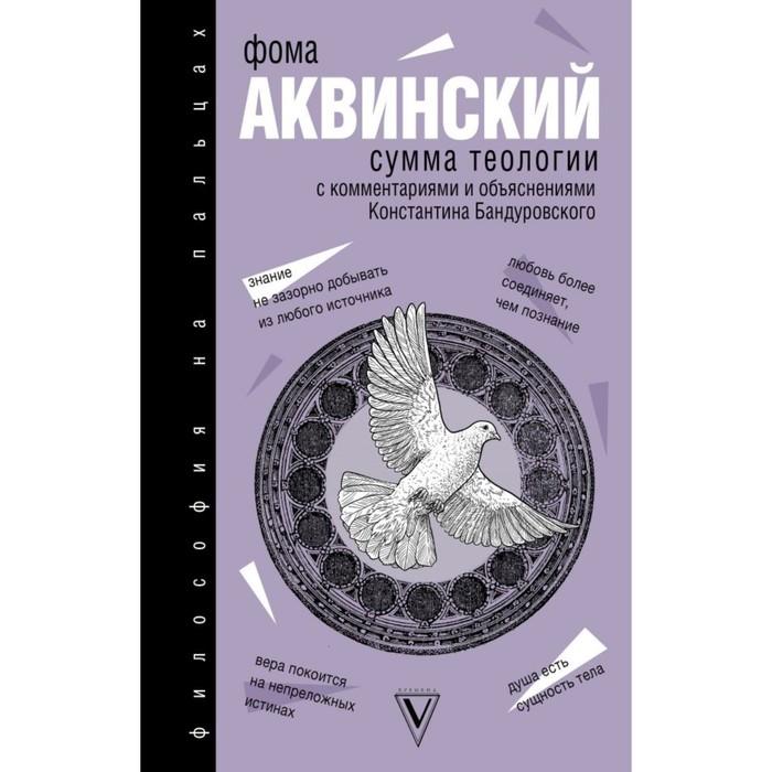 Философия(На пальцах). Сумма теологии Фома Аквинский