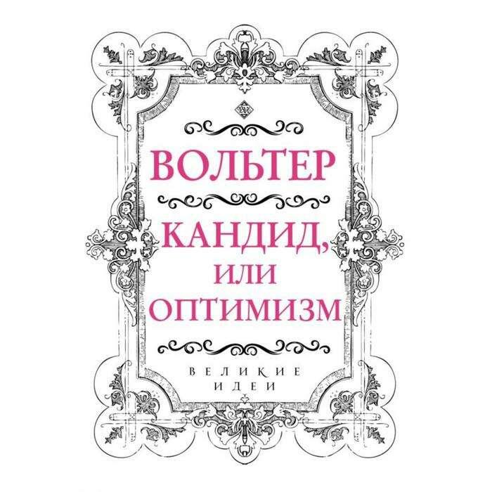 Кандид, или Оптимизм. Вольтер Вольтер