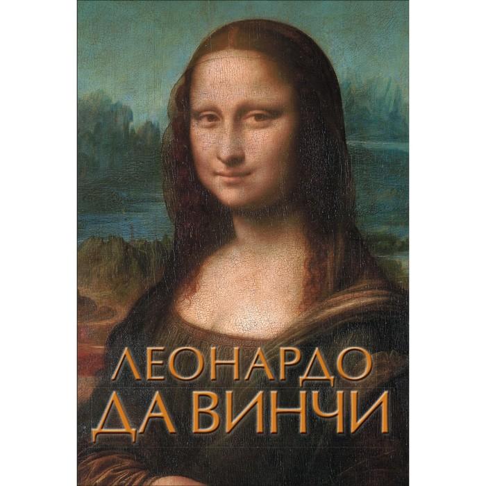 Леонардо да Винчи. Непомнящий Н. Н.
