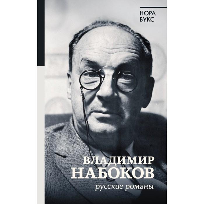 Владимир Набоков. Русские романы. Букс Н.