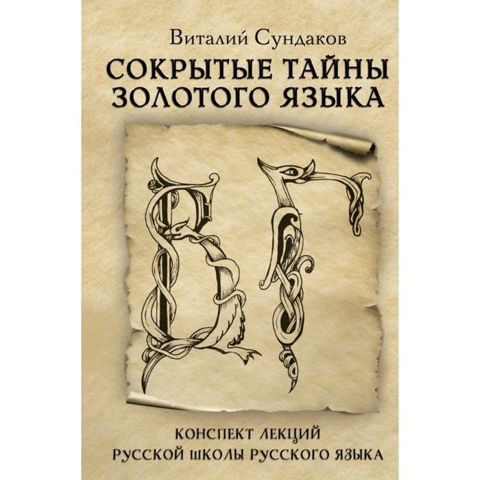 Сокрытые тайны золотого языка. Сундаков В. В.