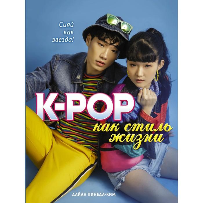 K-POP как стиль жизни. Пинеда-Ким Д.