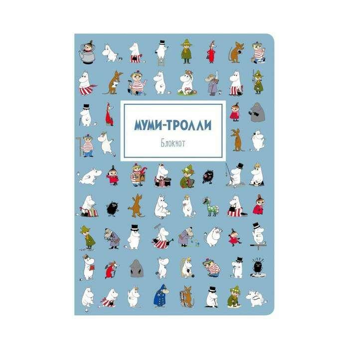 Блокнот. Муми-тролли (формат А4, мягкая обложка, круглые углы, блок в точку) (Арте) Муми-тролли