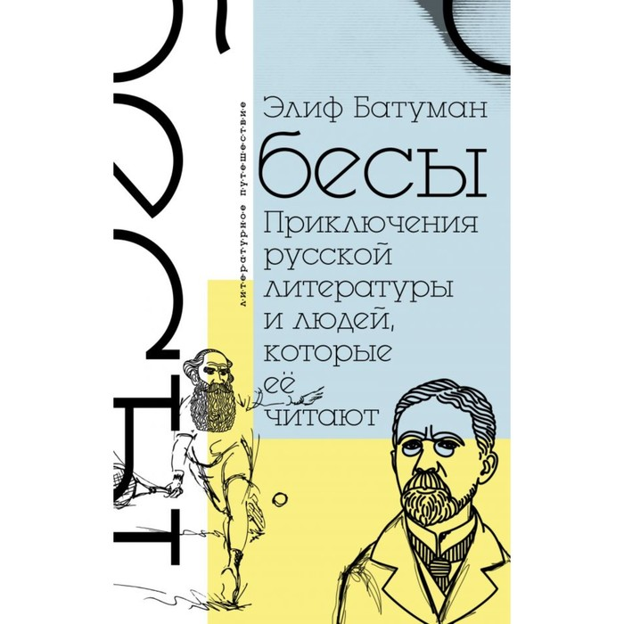 Бесы. Приключения русской литературы и людей, которые ее читают. Батуман Э.