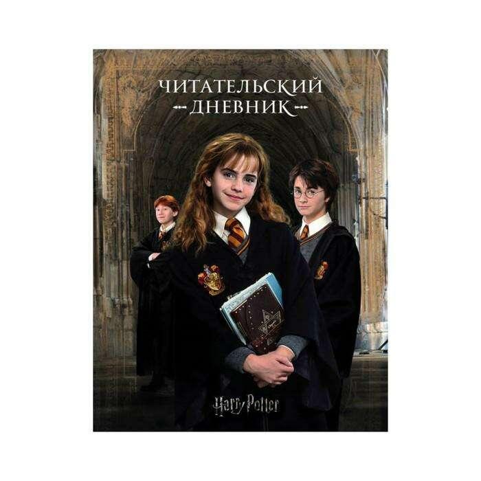 HarPotГП. Гарри Поттер. Читательский дневник Читательский дневник