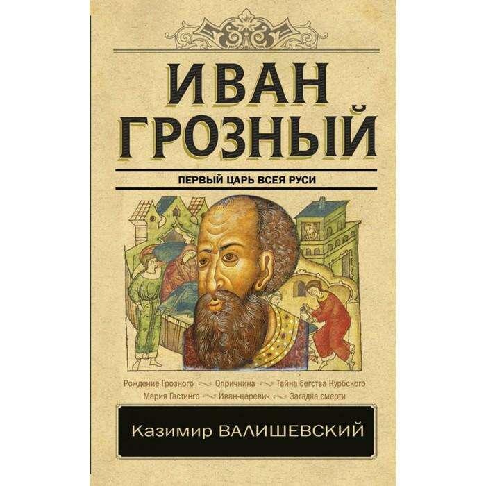 КлассикаИсторЛитературы. Иван Грозный. Валишевский К.