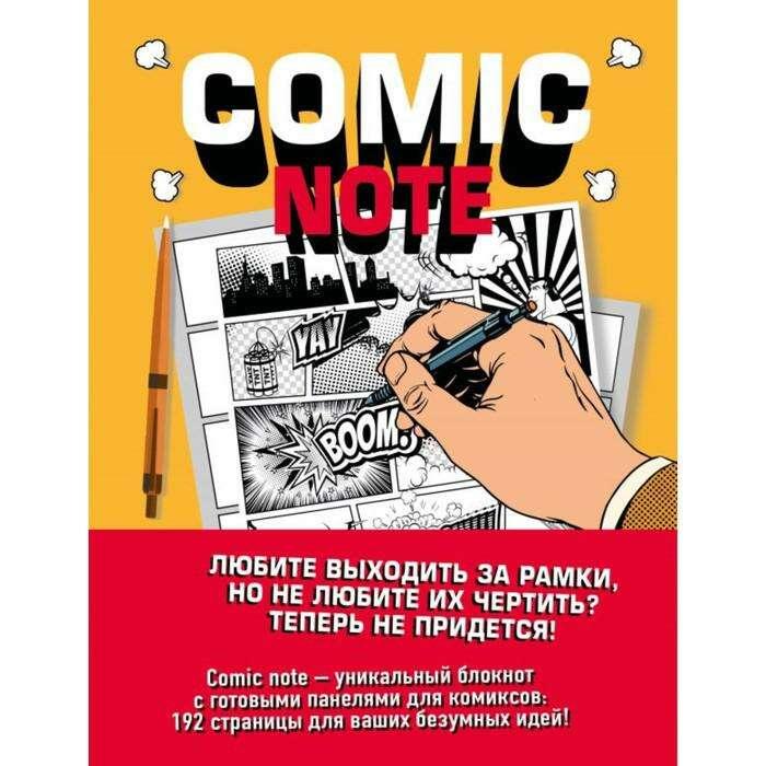 Comic Note. Скетчбук для создания собственного комикса.