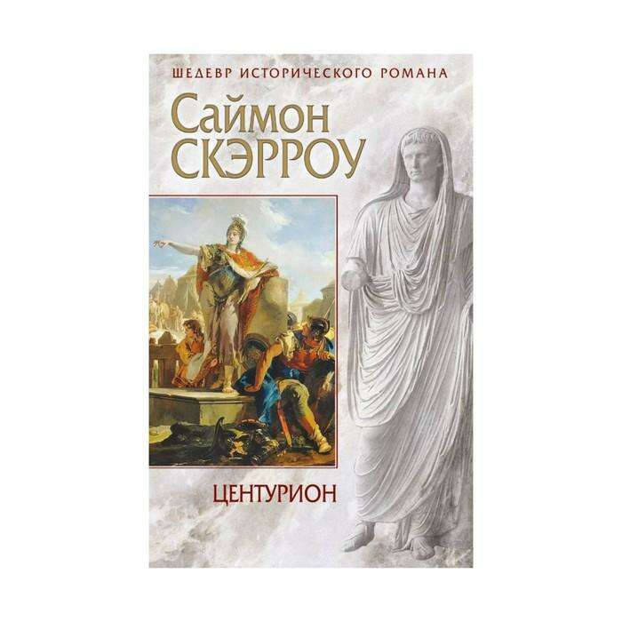 Центурион С. Скэрроу