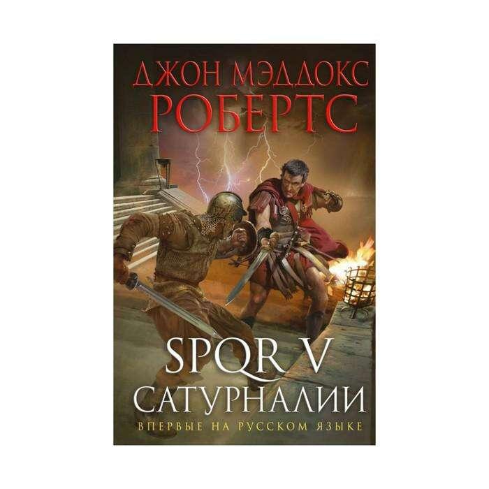 SPQR V. Сатурналии.  Робертс Дж.