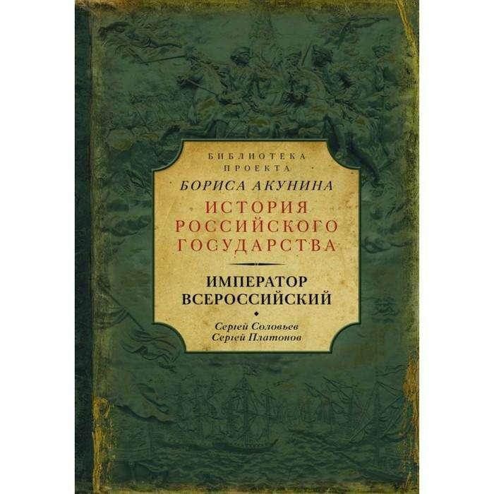 Император Всероссийский.  Соловьев С.М., Платонов С.