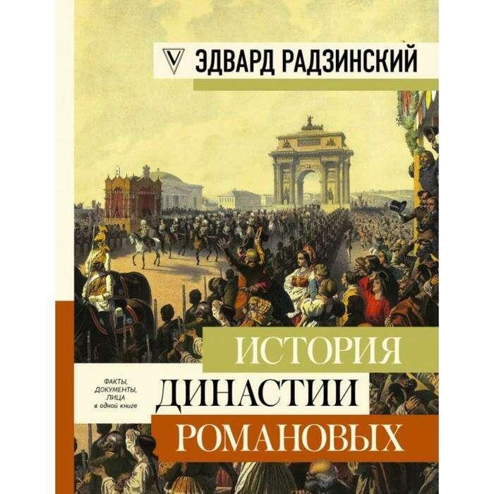История династии Романовых. Радзинский Э.С. Радзинский Э.С.