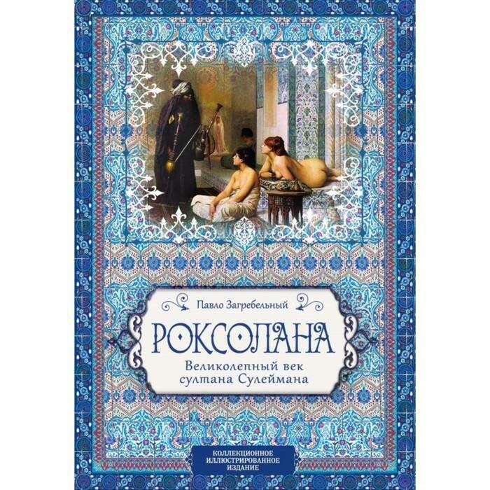 Роксолана. Великолепный век султана Сулеймана.  Загребельный П.А.