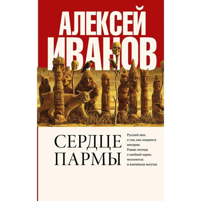 Сердце пармы. Иванов А.В.