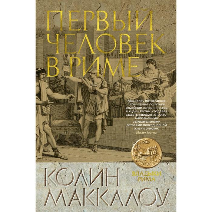 The Big Book. Исторический роман. Первый Человек в Риме. Маккалоу К.