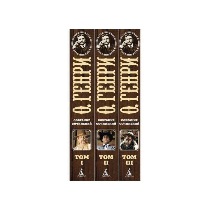 Собрание сочинений в 3-х томах (комплект). О.Генри.