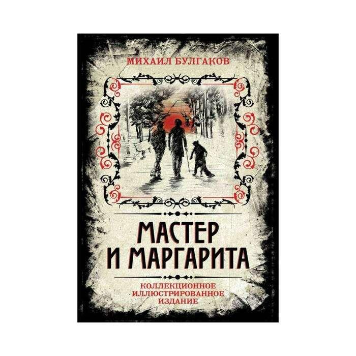 ПодИздИлл. Мастер и Маргарита. Коллекционное иллюстрированное издание. Булгаков М.А.