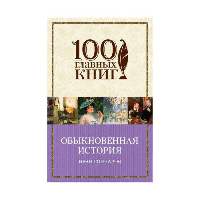 М100ГК. Обыкновенная история. Гончаров И.А.