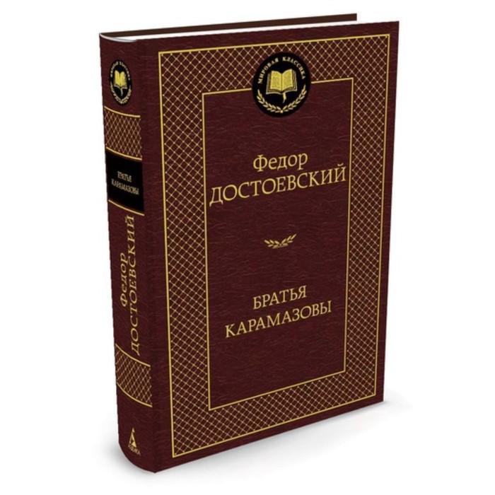 Мировая классика. Братья Карамазовы. Достоевский Ф.