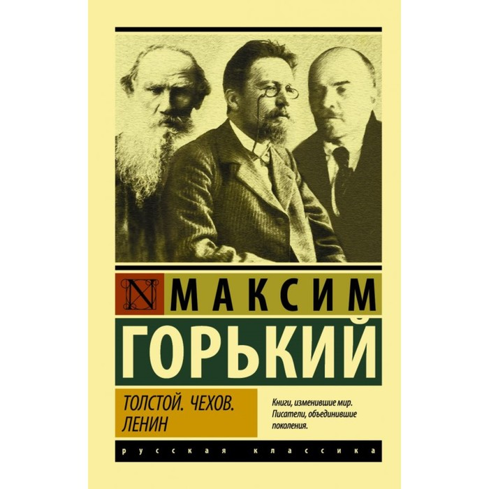 Толстой. Чехов. Ленин. Горький М.