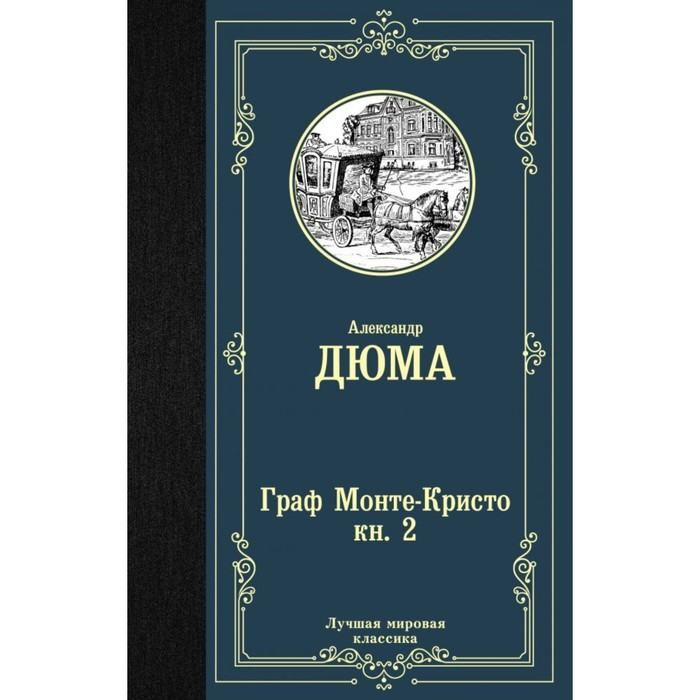 Граф Монте-Кристо. В 2 кн. Кн. 2. Дюма А.