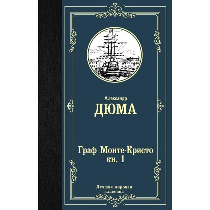 Граф Монте-Кристо. В 2 кн. Кн. 1. Дюма А.