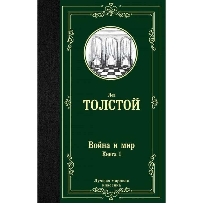Война и мир. Книга 1. Толстой Л. Н.