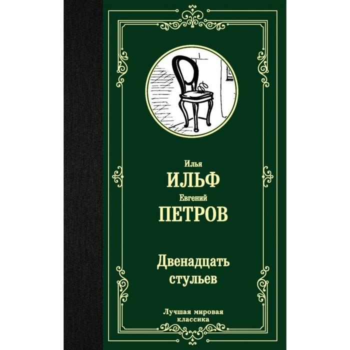 ЛучшМирКлассика. Двенадцать стульев Ильф И.А., Петров Е.П.