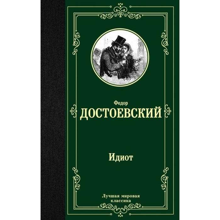Идиот. Достоевский Ф. М.
