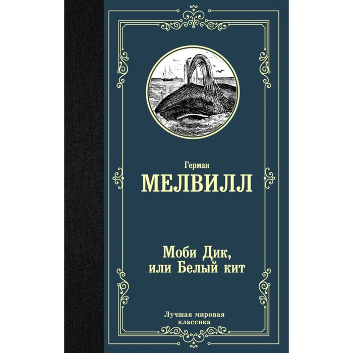 Моби Дик, или Белый кит. Мелвилл Г.