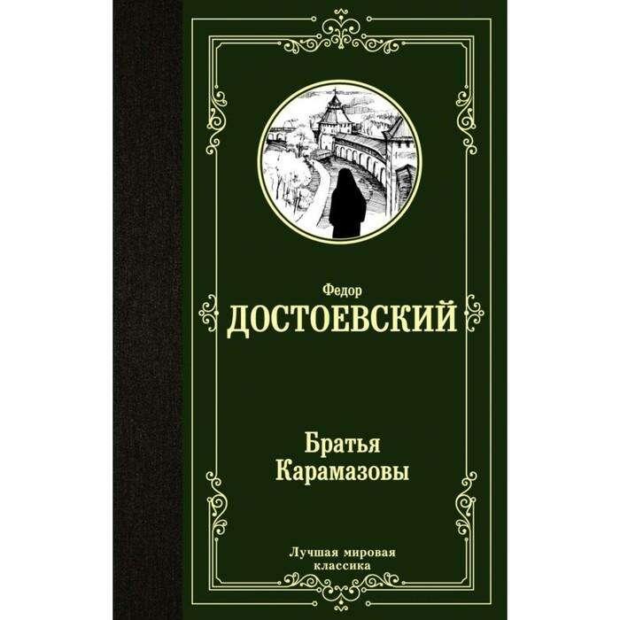 Братья Карамазовы. Достоевский Ф. М.