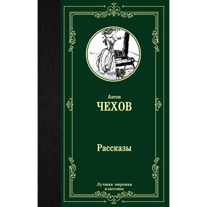 Рассказы. Чехов А.П.
